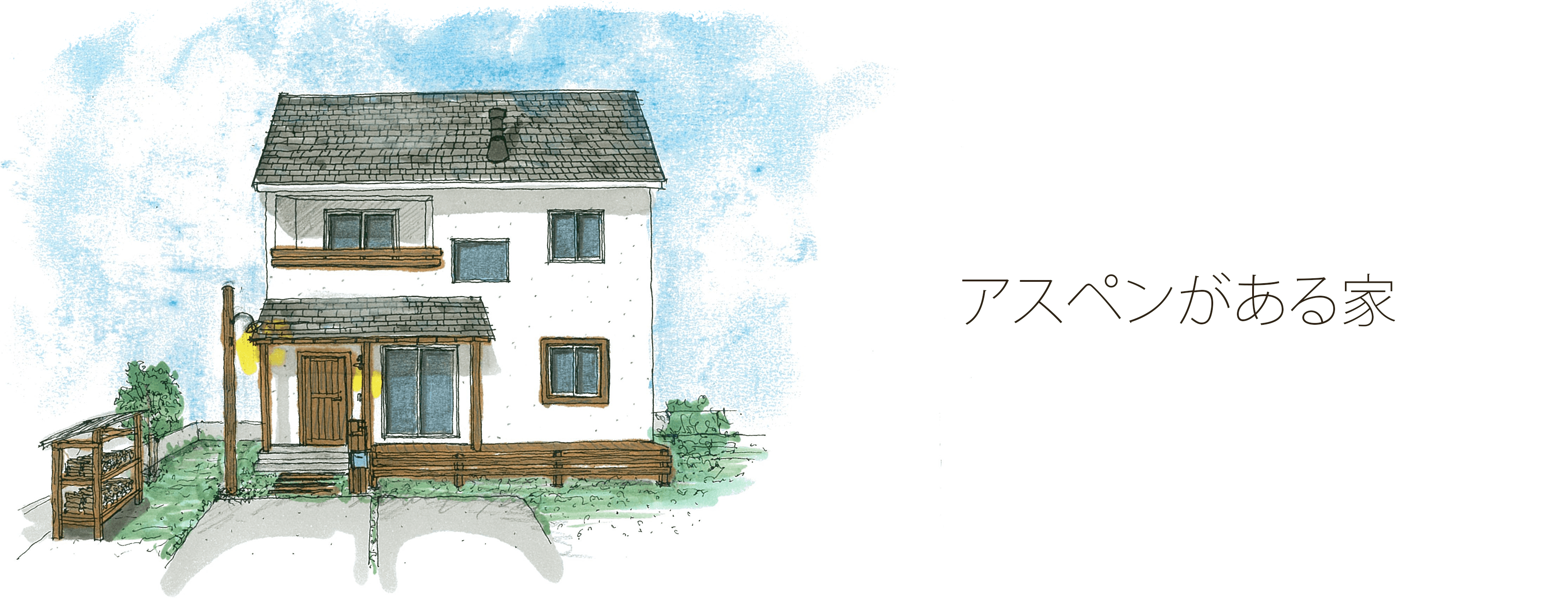 アスペンがある家